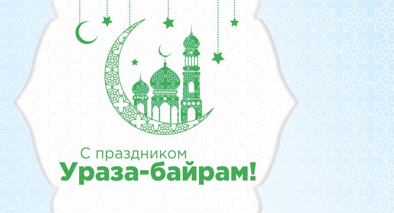 uraza_bairam_news_cover