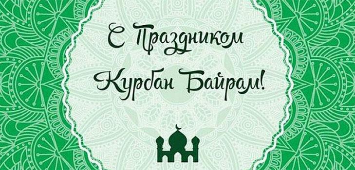 Стихи и поздравления на Курбан байрам