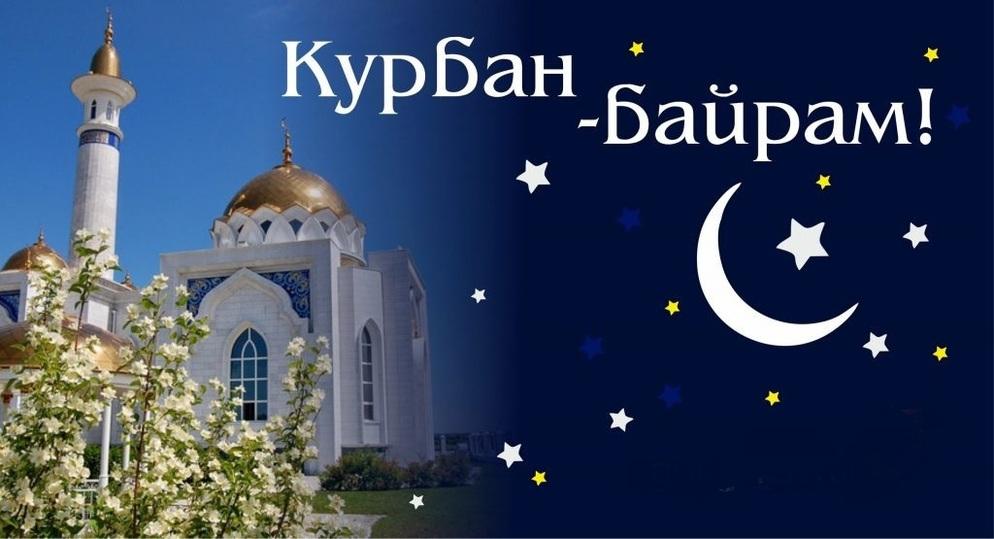 Поздравления с праздником Курбан Байрам