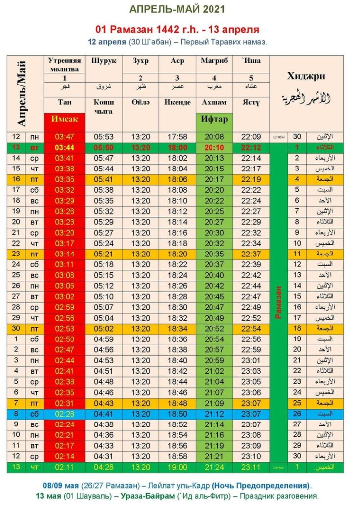 Расписание на Рамадан 2021 для города Санкт Петербург