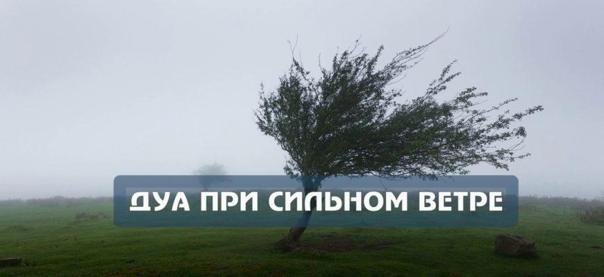 Дуа при ветре